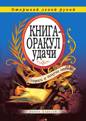 бесплатно Наталья Степанова Скачать Книга-оракул удачи. Спроси и получи ответ. Открывай левой рукой