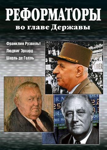 Александр Андреев Реформаторы во главе Державы