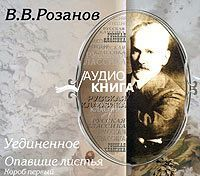 Василий Розанов бесплатно