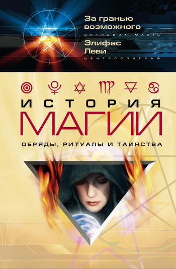 Элифас Леви История магии. Обряды, ритуалы и таинства