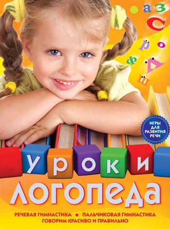 Елена Михайловна Косинова - Уроки логопеда. Игры для развития речи