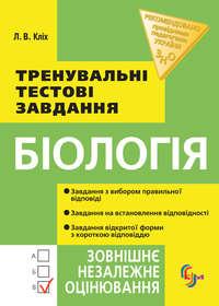 Кліх, Лариса Володимирівна  - Біологія. Тренувальні тестові завдання