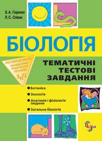 Горенко, Зоя Анатоліївна  - Біологія. Тематичні тестові завдання