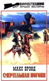 бесплатно книгу Макс Брэнд скачать с сайта