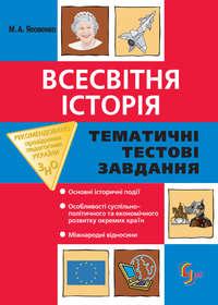 Яковенко, Микола Антонович  - Всесвітня історія. Тематичні тестові завдання