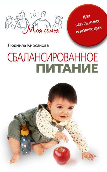 Людмила Анатольевна Кирсанова Сбалансированное питание для беременных и кормящих 200 здоровых навыков которые помогут вам правильно питаться и хорошо себя чувствовать