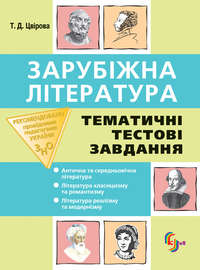 Цвірова, Тамара Дмитрівна  - Зарубіжна література. Тематичні тестові завдання