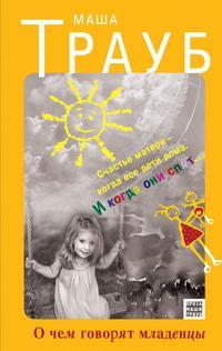 Трауб, Маша  - О чем говорят младенцы