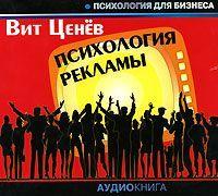 Вит Ценев Психология рекламы геращенко л психология рекламы