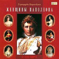 Женщины Наполеона изменяется внимательно и заботливо
