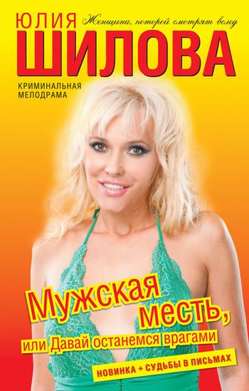 Юлия Шилова Мужская месть, или Давай останемся врагами
