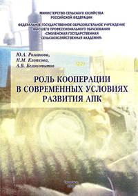 Белокопытов, Алексей Вячеславович  - Роль кооперации в современных условиях развития АПК