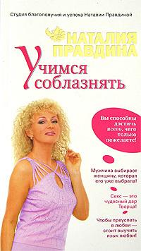 Наталия Правдина - Учимся соблазнять