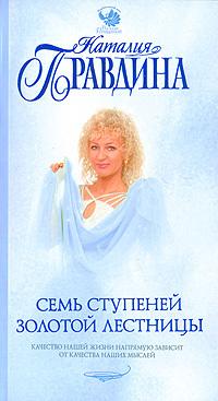 Обложка книги Семь ступеней Золотой лестницы, автор Правдина, Наталия