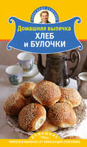 Электронная книга «Домашняя выпечка. Хлеб и булочки»