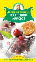 Электронная книга «Домашние десерты из свежих фруктов»