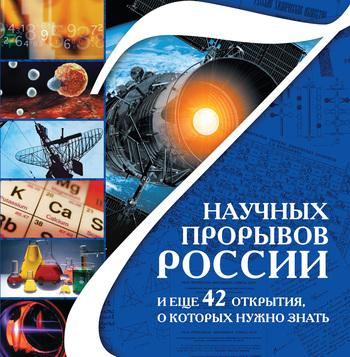 7 научных прорывов России и еще 42 открытия, о которых нужно знать изменяется активно и целеустремленно