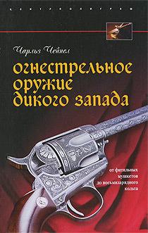 Чарльз Чейпел Огнестрельное оружие Дикого Запада инструмент для измерения ствола нарезного оружия в украине