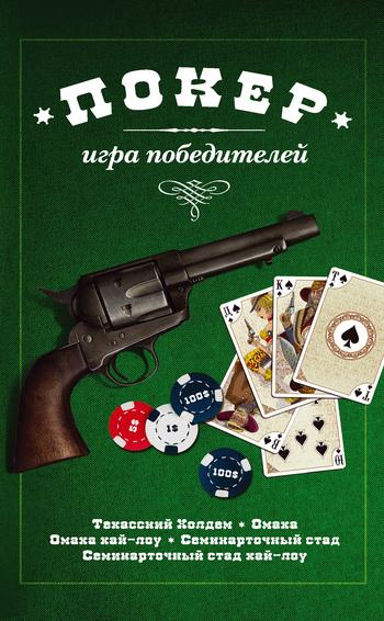 бесплатно Автор не указан Скачать Покер игра победителей