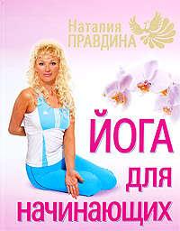 Наталья Правдина - Йога для начинающих