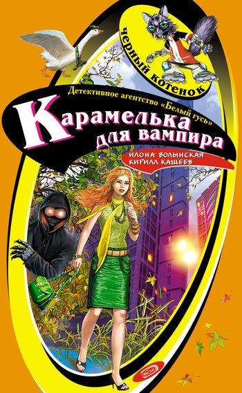 Илона Волынская, Кирилл Кащеев - Карамелька для вампира