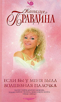 Наталья Правдина - Если бы у меня была волшебная палочка