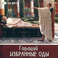 Гораций - Избранные оды