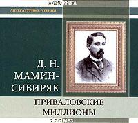 Дмитрий Мамин-Сибиряк Приваловские миллионы дмитрий мамин сибиряк золото