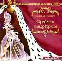 Турнемир, Евгений Салиас де  - Фрейлина императрицы