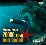 бесплатно 20 000 лье под водой Скачать Жюль Верн
