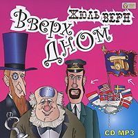 Жюль Верн Вверх дном cd аудиокнига жюль верн вверх дном