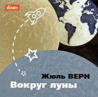 Жюль Верн Вокруг Луны саркисян с кульбит мебиуса в мерцающем сиянии луны роман
