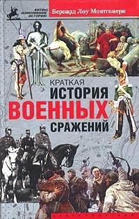Монтгомери, Бернард Лоу  - Краткая история военных сражений