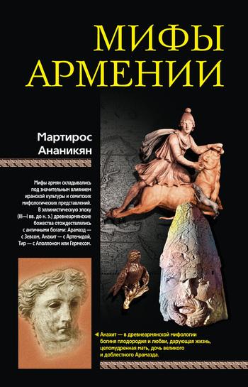 Мартирос Ананикян