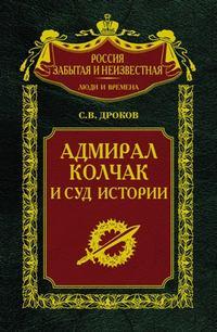 Дроков, Сергей Владимирович  - Адмирал Колчак и суд истории