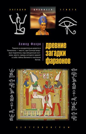 Ахмед Фахри Древние загадки фараонов