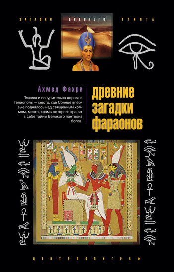 Древние загадки фараонов происходит активно и целеустремленно