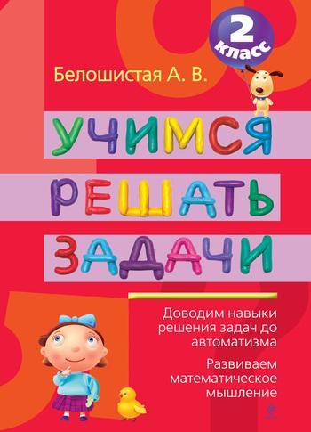 А. В. Белошистая Учимся решать задачи. 2 класс книга эксмо в помощь младшему школьнику учимся решать задачи 2 класс