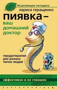 Лариса Геращенко - Пиявка – ваш домашний доктор. Гирудотерапия для разных типов людей