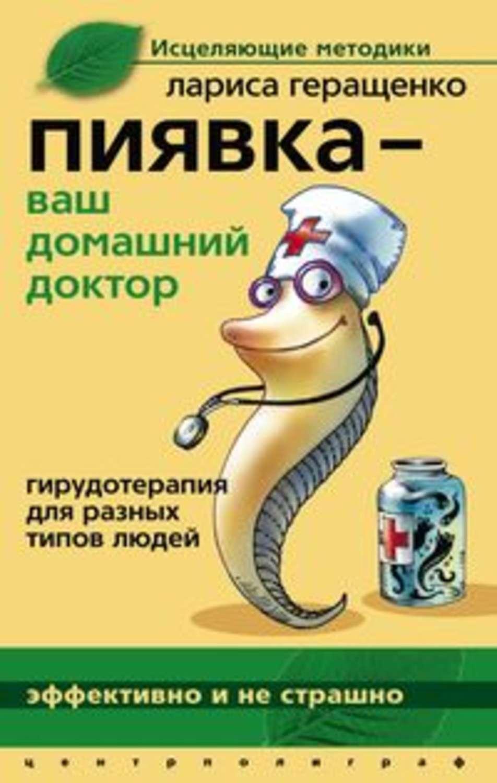 Пиявка ваш домашний доктор скачать pdf