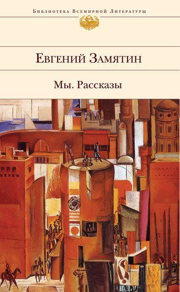 Евгений Замятин бесплатно