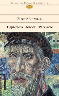 Астафьев, Виктор  - Пастух и пастушка