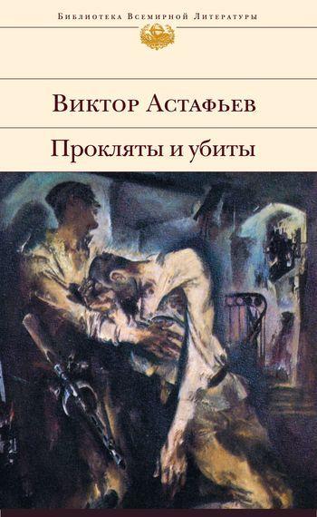 Виктор Астафьев Прокляты и убиты виктор астафьев кавказец