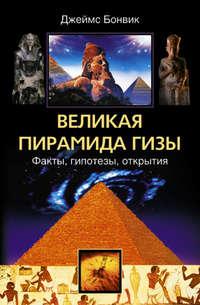 Бонвик, Джеймс  - Великая пирамида Гизы. Факты, гипотезы, открытия