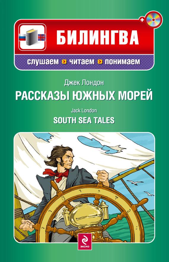 Рассказы южных морей / South Sea Tales (+MP3)