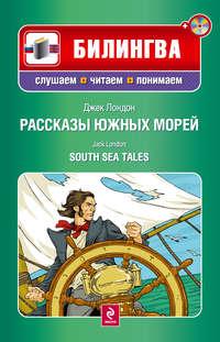 - Рассказы южных морей / South Sea Tales (+MP3)