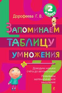 Дорофеева, Г. В.  - Запоминаем таблицу умножения: 2 класс