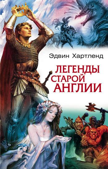Сказки старой Англии (сборник)