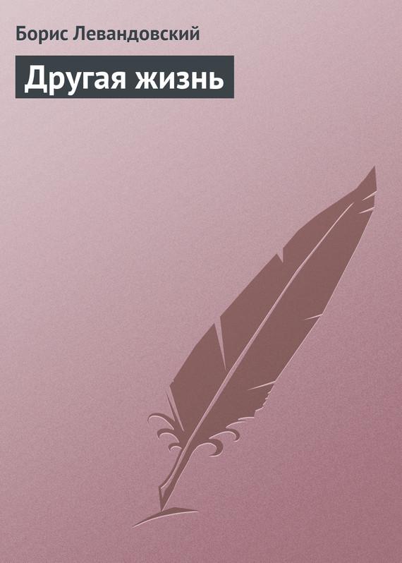Борис Левандовский Другая жизнь электронные сигареты где в вологде