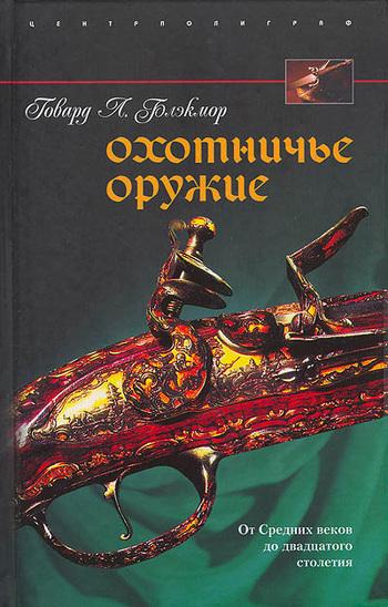 Охотничье оружие. От Средних веков до двадцатого столетия случается спокойно и размеренно
